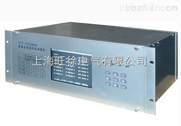 HBDN電能質量在線監測儀定制