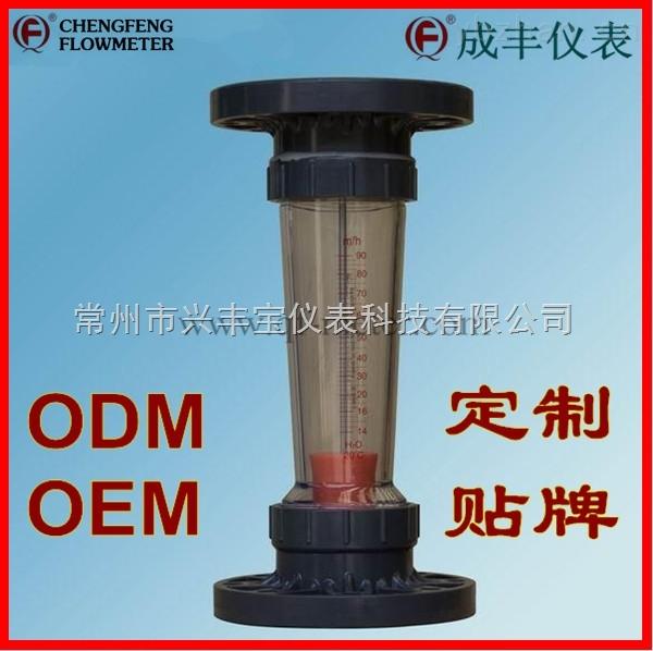無毒無味耐腐蝕便宜實惠的塑料管浮子流量計