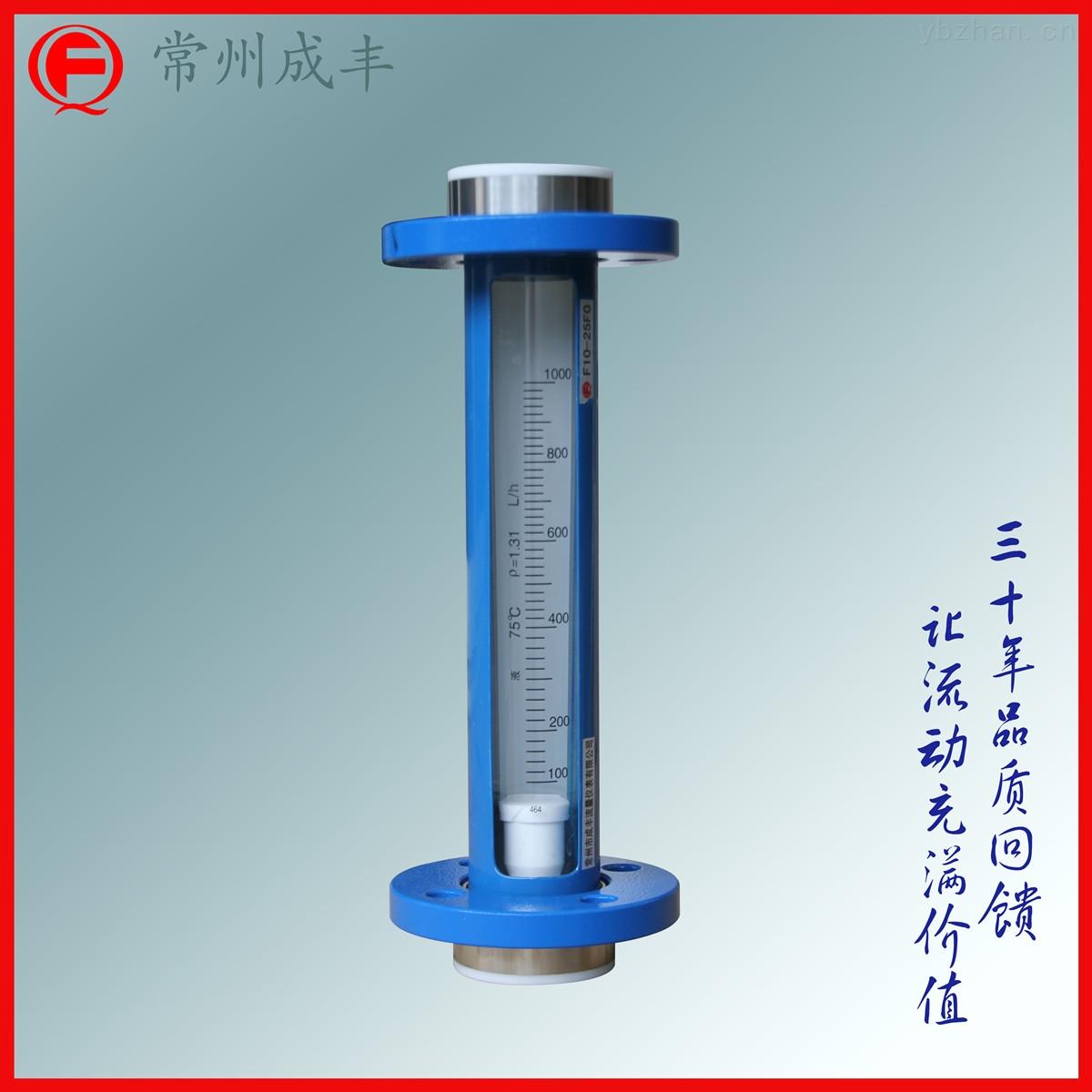 F10-25F0-盐酸玻璃转子流量计成丰仪表衬氟防腐品质好