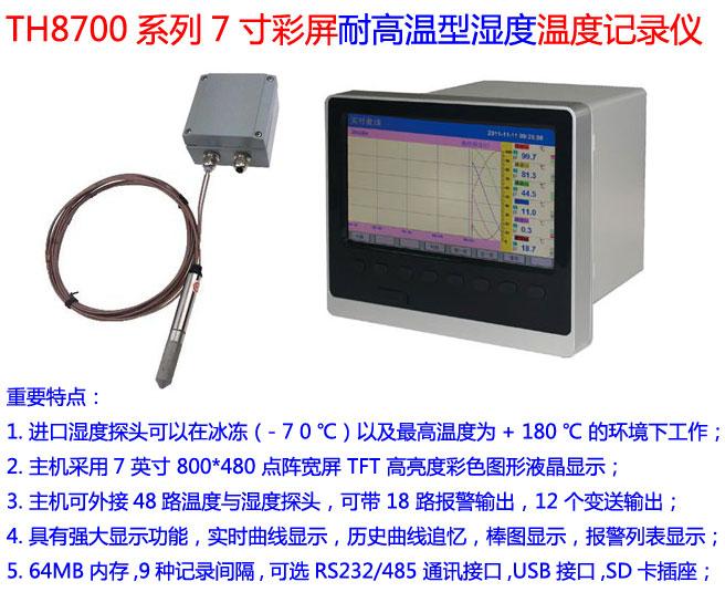 耐高温型湿度温度记录仪