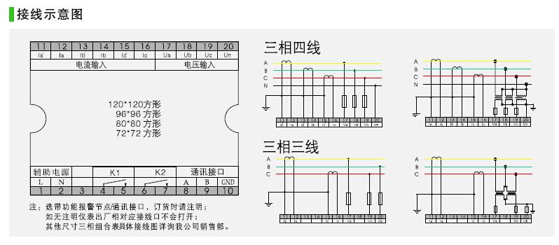 三相电流电压表pd6003ui-9k4y液晶显示三相电流和