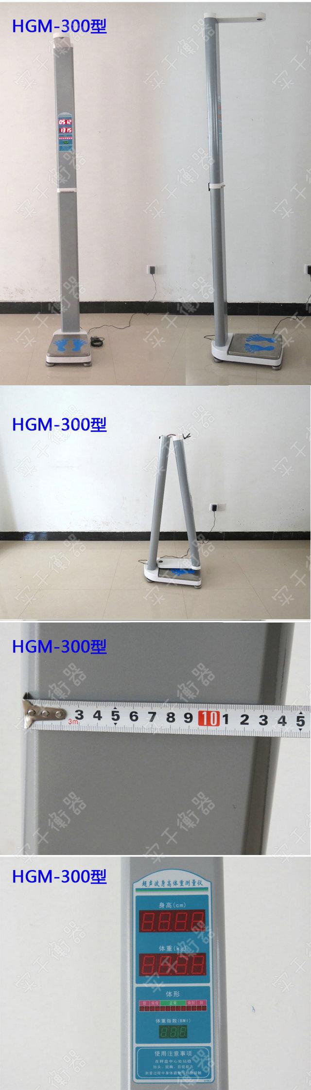 超声波身高体重测试仪