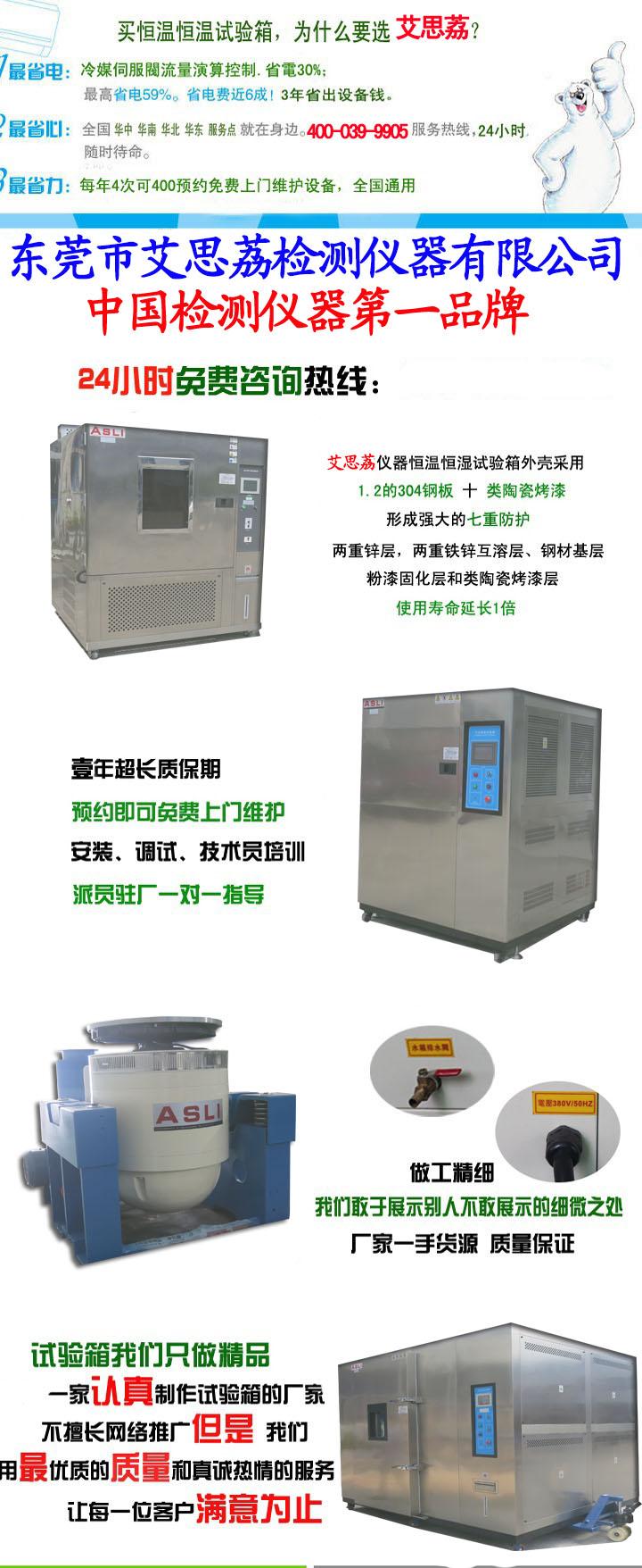 磁性材料老化试验箱