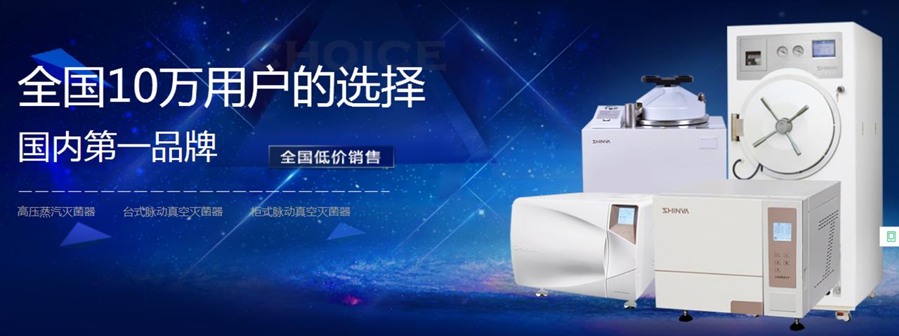 LMQ.C-100E新华绿茶100升蒸汽高压灭菌器,新如何用医疗洗脸图片