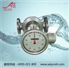 LC-80食用油流量计/电远传椭圆齿轮流量计-上海安钧黑龙江办事处