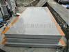 上海耐压100吨电子地磅