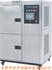 高低温温度冲击试验箱