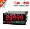 SPA-96BDE电动汽车充电桩直流电度表