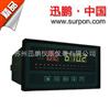 32通道温度巡检仪 SPB-XSL