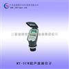 超声波液位计价格 超声波物位计厂家