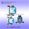 金属管转子流量计供应商机